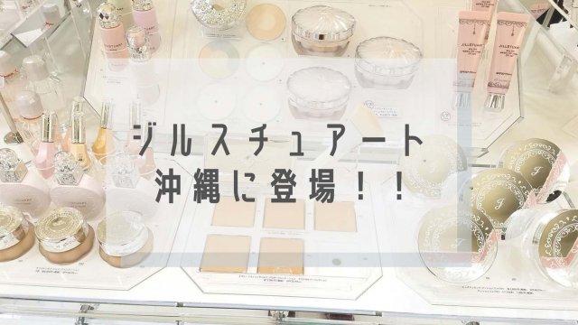 ジルスチュアート沖縄に登場