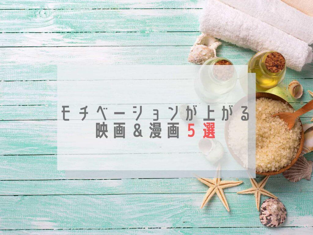 映画&漫画5選
