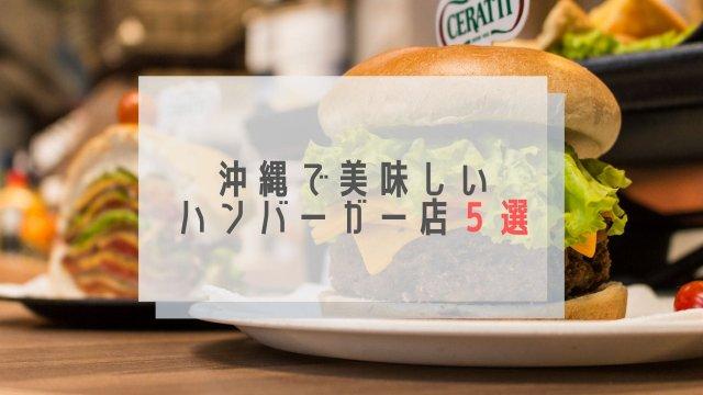 沖縄で美味しいハンバーガー