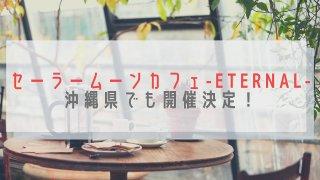 セーラームーンカフェ-Eternal-