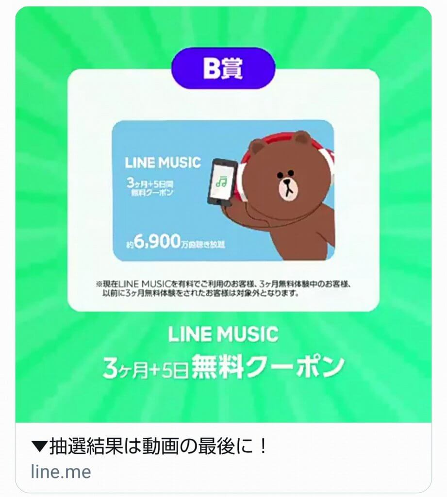 LINEMUSICクリスマスボックスに当選