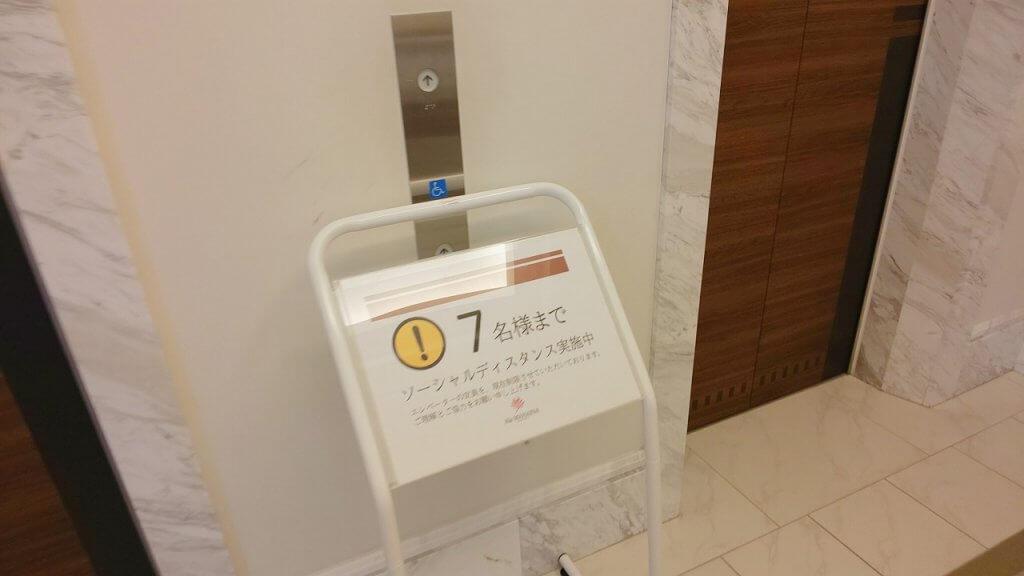 アラマハイナコンドホテルエレベーター