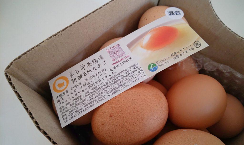 美ら卵養鶏場たまごアップ