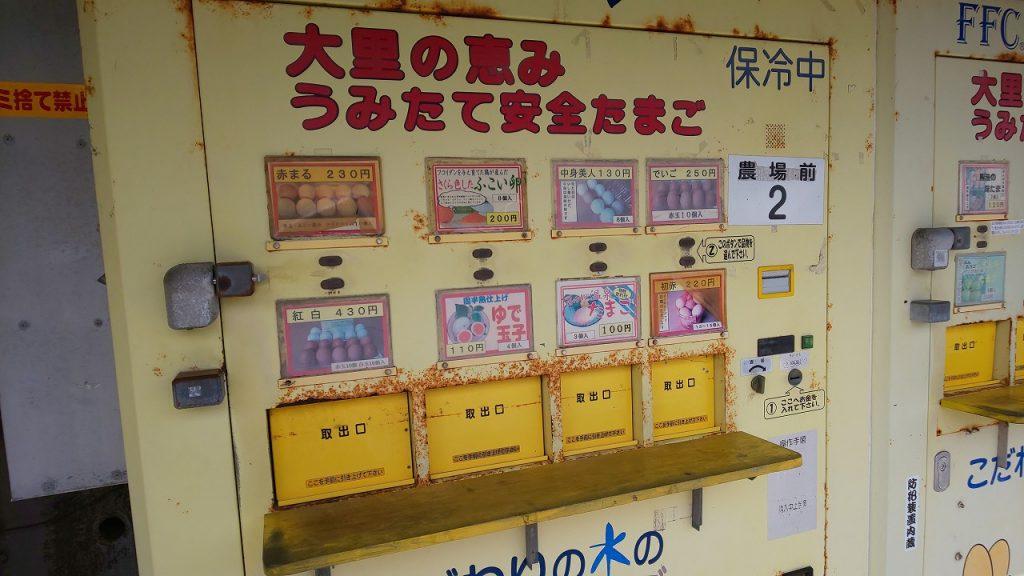 卵の自動販売機2番