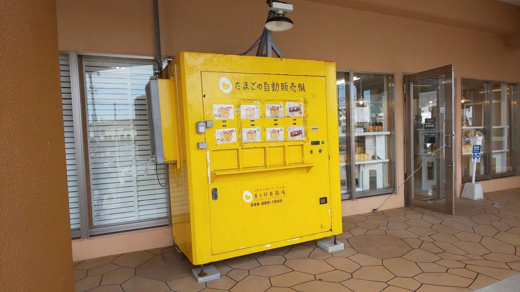 美ら卵養鶏場の卵の自動販売機