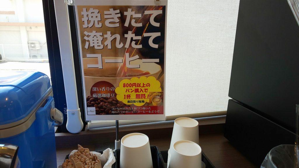 アプリコットベーカリーコーヒー