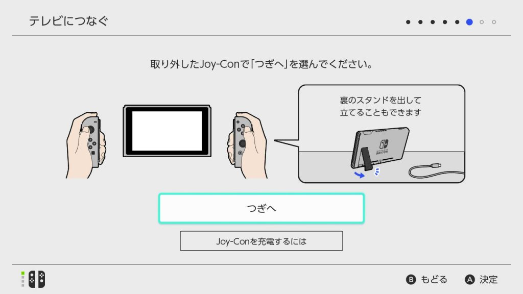 テレビにつなぐJoy-Conを操作