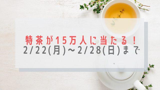 特茶が当たるキャンペーン