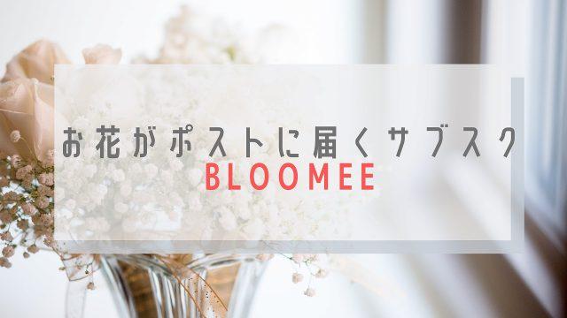 お花のサブスクブルーミー