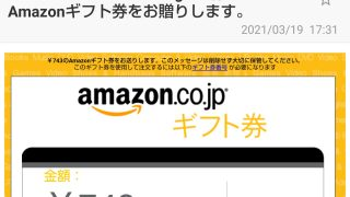Amazonアソシエイトからメール