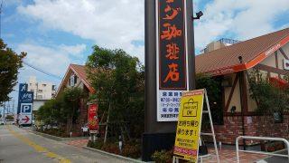 コメダ珈琲宜野湾市