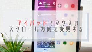 iPadでマウスのスクロール変更のコピー